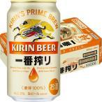 (サイバーサンデー実施中) 送料無料 ビール 缶ビール 一番搾り 350ml 1ケース(24本入) キリンビール