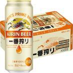 (サイバーサンデー実施中) 送料無料 ビール 缶ビール 一番搾り 500ml 1ケース(24本入) キリンビール