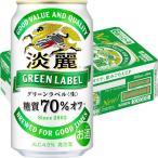キリン 淡麗グリーンラベル 350ml 1箱(24缶入)