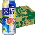(まとめ買いがお得) 送料無料 チューハイ 缶チューハイ 氷結 グレープフルーツ 500ml 1ケース(24本入) サワー 酎ハイ キリンビール