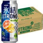 キリン 氷結ストロング  グレープフルーツ  500ml×24缶 チューハイ・カクテル