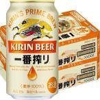 (サイバーサンデー実施中) 送料無料 ビール 缶ビール 一番搾り 350ml 2ケース(48本:24本入×2) キリンビール