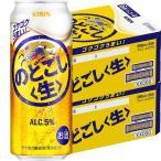 キリン のどごし 生  500ml 1セット(48缶) 新ジャンル・第3のビール