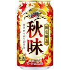送料無料 ビール (期間限定) キリン秋味 350ml 2ケース(48本)