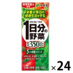 野菜ジュース 伊藤園 1日分の野菜(紙パック) 200ml 1箱(24本入)
