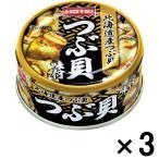 アウトレットホテイフーズ つぶ貝味付 1セット(90g×3缶)