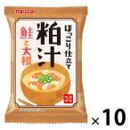 インスタント 粕汁 鮭と大根 1箱(10食入) マルサン