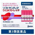 ソフトサンティア ひとみストレッチ 5ml 4本 コンタクト対応 参天製薬 目薬 第3類医薬品