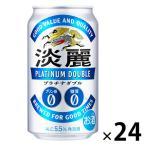 (サイバーサンデー実施中) 発泡酒 ビール類 淡麗プラチナダブル 350ml 1ケース(24本入) 糖質ゼロ プリン体ゼロ 缶 キリンビール