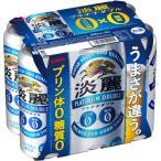 (サイバーサンデー実施中) 発泡酒 ビール類 淡麗プラチナダブル 500ml 1パック(6本入) 糖質ゼロ プリン体ゼロ 缶 キリンビール
