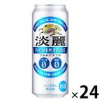 (サイバーサンデー実施中) 送料無料 発泡酒 ビール類 淡麗プラチナダブル 500ml 1ケース(24本入) 糖質ゼロ プリン体ゼロ 缶 キリンビール