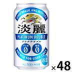 送料無料 発泡酒 ビール類 淡麗プラチナダブル 350ml 2ケース(48本) 糖質ゼロ プリン体ゼロ 缶