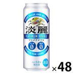 送料無料 発泡酒 ビール類 淡麗プラチナダブル 500ml 2ケース(48本) 糖質ゼロ プリン体ゼロ 缶