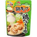 味の素 鍋キューブ 鶏だし・うま塩 8個入パウチ