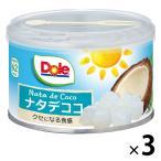 ドール ナタデココ227g 1セット(3缶入)