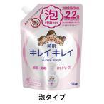 キレイキレイ 薬用 ハンドソープ 泡 シトラスフルーティの香り 詰め替え450ml 殺菌 保湿 ライオン