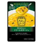 インスタント 大人むけのスープ 栗かぼちゃのクリームポタージュ 160g 1個 HEINZ(ハインツ)