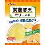 かんてんぱぱ 蒟蒻寒天ゼリーの素 オレンジ味 1個(125g)