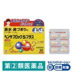 ベンザブロックSプラス 30カプレット 風邪薬 総合風邪薬 鼻水 鼻づまり のどの痛み くしゃみ せき たん 悪寒 発熱 頭痛 関節の痛み 指定第2類医薬品