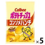 カルビー ポテトチップスコンソメパンチ 60g