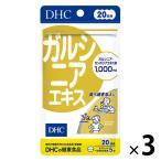 DHC(ディーエイチシー) ガルシニアエキス 20日分(100粒)×3袋セット ダイエットサプリメント