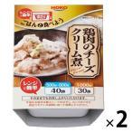 レンジで簡単 ごはんと食べよう 鶏肉のチーズクリーム煮 110g 8個