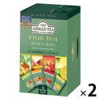 【 紅茶 】 AHMAD TEA (アーマッドティー) デカフェ フルーツセレクション 1セット 40袋 (20袋×2箱)