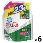 アウトレット アリエール リビングドライイオンパワージェル 詰め替え 超ジャンボ 1ケース(6個入) 1.62kg 洗濯洗剤 抗菌 P&G