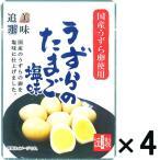 うずらのたまご 塩味 国産うずら卵使用 1セット 52g 2袋