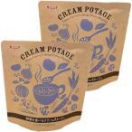 LOHACO限定 野菜を食べるクリームポタージュ 化学調味料無添加 1セット(2食入) SSKセールス