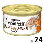 箱売り モンプチ(MonPetit)猫用 たっぷりとろとろソース 蒸し焼きチキン 85g 24缶 ネスレ日本