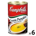 キャンベル  日本語ラベル クリームパンプキン 6缶