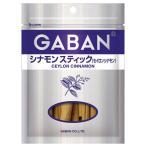 GABAN ギャバン シナモンスティック(セイロンシナモン)ホール袋 1セット(2個入) ハウス食品