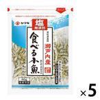 ヤマキ 塩無添加瀬戸内産食べる小魚40g 1セット(5袋)