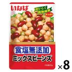 アウトレット いなば食品 食塩無添加ミックスビーンズパウチ 1セット(80g×8袋)