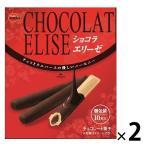 ブルボン ショコラエリーゼ 10本 1セット(2箱)