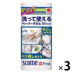 セール キッチンペーパー 1ロール 61カット スコッティファイン 洗って使えるペーパータオル 1セット(3ロール)