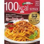大塚食品 マイサイズ ミートソース 1食