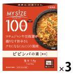 大塚食品 マイサイズビビンバの素 1セット(3食)画像