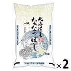 精白米北海道産ななつぼし 10kg(5kg×2) 平成30年産