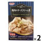 アウトレット宝幸 楽チンカップ 鶏肉のチーズクリーム煮 1セット(110g×2個)