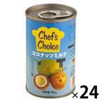ユウキ食品 ココナツミルク・ベビー缶 165ml 1セット(24個)