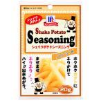 ユウキ食品 MC マコーミック ポテトシーズニング コンソメ20g 1セット(3個入)