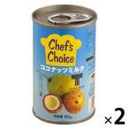 ココナッツミルク ココナツミルク・ベビー缶 165g 1セット(2個) ユウキ食品