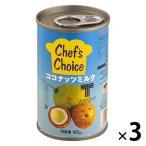 ユウキ食品 ココナツミルク・ベビー缶 165ml 1セット(3個)