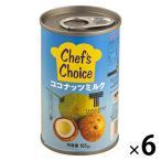 ユウキ食品 ココナツミルク・ベビー缶 165g 1セット(6個)