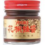 ユウキ食品 花椒辣醤(ファージャオラージャン)60g 1個 1セット(10個入) 中華調味料
