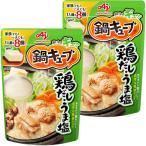 味の素 鍋キューブ 鶏だし・うま塩 8個入パウチ 2個