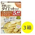 リセットボディ 豆乳おからビスケット 1セット(4袋入×3箱) アサヒグループ食品 ダイエットクッキー・スナック ダイエット食品