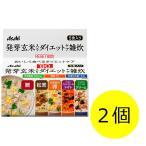リセットボディ 発芽玄米入り雑炊(5食セット) 1セット(2個) ダイエットフード アサヒグループ食品 ダイエット食品